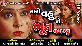 Mari Vahu Ne Bhut Vadagyu || Dev pagli , Riya Mehta || New Gujarati comedy || FULL HD VIDEO