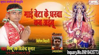 अँखिया से गिरतावे  हरS हरS  लोरवा~2018 सबसे हिट देवी गीत !! Mintu Urf Bijendra Kumar.Bhojpuri Song
