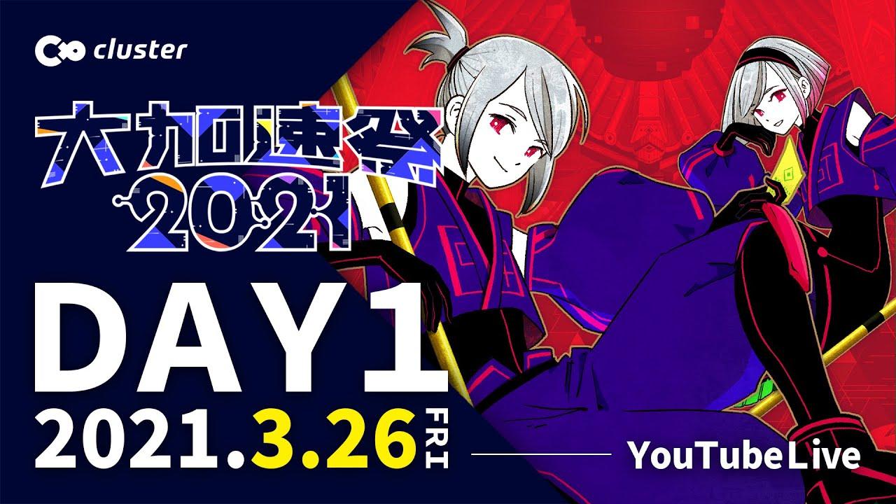 【DAY1】「大加速祭2021」メインステージ【2021年3月26日(金)】