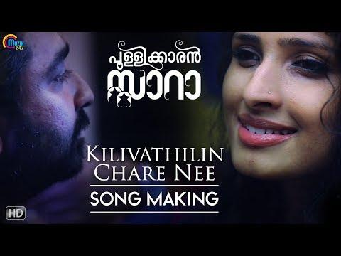 Pullikkaran Staraa | Kilivathilin Song Making Video ft Anne Amie| Mammootty |M Jayachandran|Official