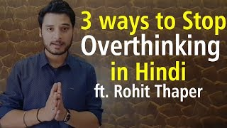 3 Ways to Stop Overthinking ft. Rohit Thaper Hindi Motivational Video