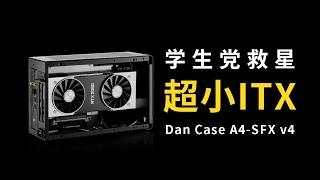 【FUN直播】学生党救星,8000元装台比猫还轻的超小ITX A4机箱!