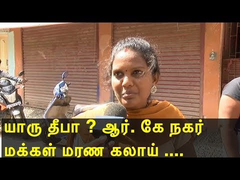 rk nagar election survey we don't know who is deepa  tamil news live,tamil news today tamil latest tamil news redpix  tamil news today  CHENNAI:   as the election dated is scheduled on  December 21 for the RK Nagar bypoll with 59 candidates aggressively competing on the ground ,   candidates from AIADMK, DMK and BJP and sidelined leader ttv dinakaran or TTV Dhinakaran, left in the fray.   According to the final list posted on the website of the Tamil Nadu Chief Electoral Officer, a total of 72 nominations were accepted and out of it 13 nominees withdrew, leaving 59 candidates, including a woman, in the contest.   The key contestants in the by-poll are ruling party's E Madhusudhanan, an old party warhorse and a former Minister, and DMK's up and coming leader N Marudhu Ganesh.   Rival AIADMK leader TTV Dhinakaran, touted as a formidable leader and having the following of party cadres by his camp, is fighting the by-poll as an independent.   BJP's Karu Nagarajan, a state-level functionary known for taking up the cudgels on behalf of his party in TV debates, is also seeking to test his fortunes.   RK Nagar has an electorate of 2,28,234 comprising 1,10,903 men, 1,17,232 women and 99 transgenders. red pix met the voters at rk nagar and took a detailed election survey , in our neutral election survey at rk nagar reveals unbelievable results. According to redpix survey most of the voters are tell that madhusudhanan who is contesting in two leave symbol is very old can not be active in serving the people    marudhu ganesh will win the election securing  30% votes,  ttv dinakaran will secure the second position with 27.5 % and admk candidate madhusudhanan who is contesting in two leave symbol will secure just 17 % of vote. Rk nagar election survey,  When we asked about j deepa many of the voters said deepa is new to politics and we will not vote for her and few of them said we don't know who is deepa     For More tamil news, tamil news today, latest tamil news, kollywood news