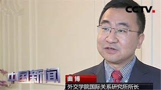[中国新闻] 专家:美方粗暴干涉香港事务枉费心机 不会得逞 | CCTV中文国际