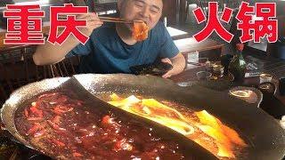 【超小厨】 媳妇请客!吃重庆火锅,麻辣牛肉吃的真过瘾,超小厨太能吃,同事都看呆了