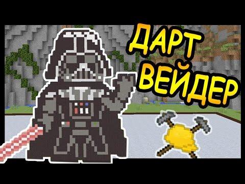 видео: ДАРТ ВЕЙДЕР и МИСТЕР КРАБС в майнкрафт !!! - БИТВА СТРОИТЕЛЕЙ #58 - Minecraft