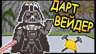 ДАРТ ВЕЙДЕР и МИСТЕР КРАБС в майнкрафт !!! - БИТВА СТРОИТЕЛЕЙ #58 - Minecraft