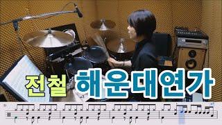해운대연가-전철[질주드럼/악보영상]박경희