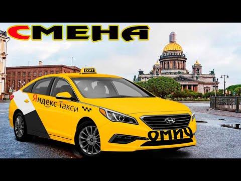 Яндекс такси. Работа в такси. Масочный режим в Питере.