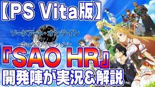 【PS Vita】『ソードアート・オンライン -ホロウ・リアリゼーション-』手元プレイ&開発陣の解説動画(Sword Art Online: Hollow Realization Gameplay) thumbnail