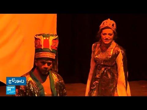 تونس.. الدورة 19 لأيام قرطاج المسرحية  - 18:22-2017 / 12 / 13
