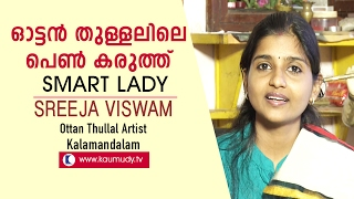 Artist Who Showed Her Skill In Ottan Thullal   Smart Lady   Ladies Hour