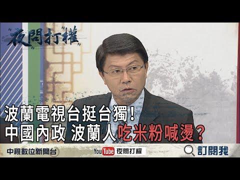 《夜問打權》精華版 波蘭電視台挺台獨! 中國內政 波蘭人吃米粉喊燙?