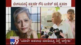 Yeddyurappa Reacts On Gauri Lankesh Case Probe Says Culprits Should Be Punished