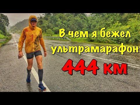 Экипировка на ультрамарафон 444 км. Одежда для бега.