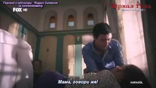 Чёрная Роза (Karagül) - финальная сцена финала первого сезона (из 12-й серии)