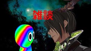 【雑談】雑談【荒咬オウガ/ホロスターズ】