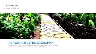 Дорожки на даче из тротуарной плитки(Этот ролик обработан в Видеоредакторе YouTube (https://www.youtube.com/editor), 2015-09-11T11:24:57.000Z)