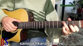 Веня Д'ркин - Лодка...(кавер) Аккорды, Разбор песни на гитаре видео