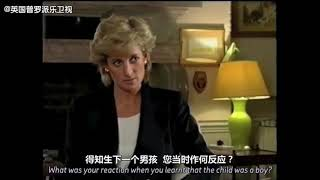 PRINCESS DIANA's CONTROVERSIAL BBC INTERVIEW with MR MARTIN BASHIR