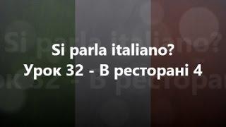 Італійська мова: Урок 32 - В ресторані 4