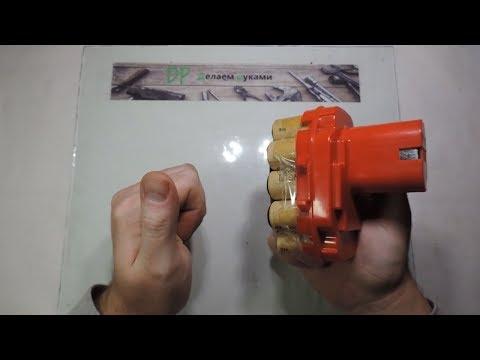 Как восстановить аккумулятор от шуруповерта своими руками видео