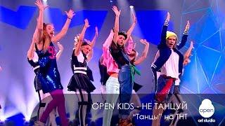 Оpen Kids - Не танцуй - Танцы на ТНТ(, 2015-12-28T12:00:20.000Z)