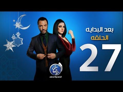 مسلسل بعد البداية - الحلقة السابعة والعشرون | Episode 27 - Ba3d El Bedaya