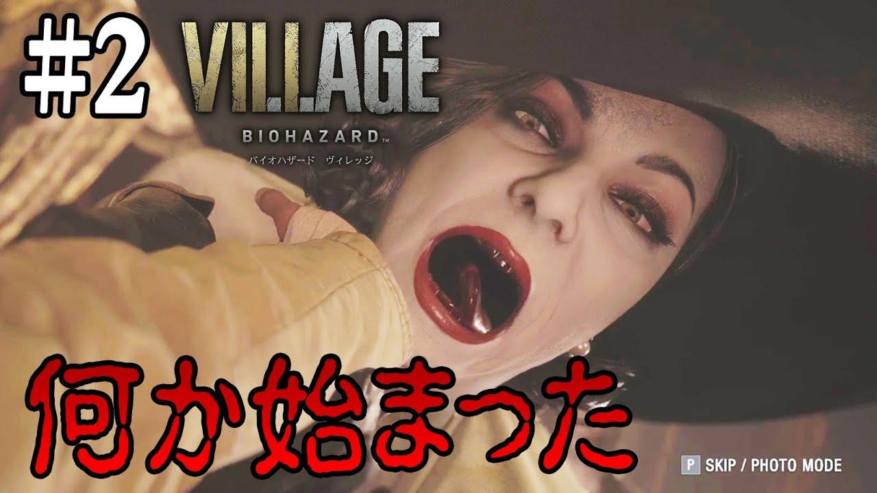 【バイオハザード ヴィレッジ】#2 声優 小野賢章と花江夏樹が好き放題されちゃう!