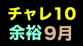 楽勝!ゲストあり もはや森 草薙京 9月のチャレ10 パズドラ