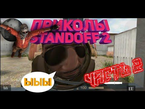 ПРИКОЛЫ Standoff 2   МОНТАЖ   Стандофф 2