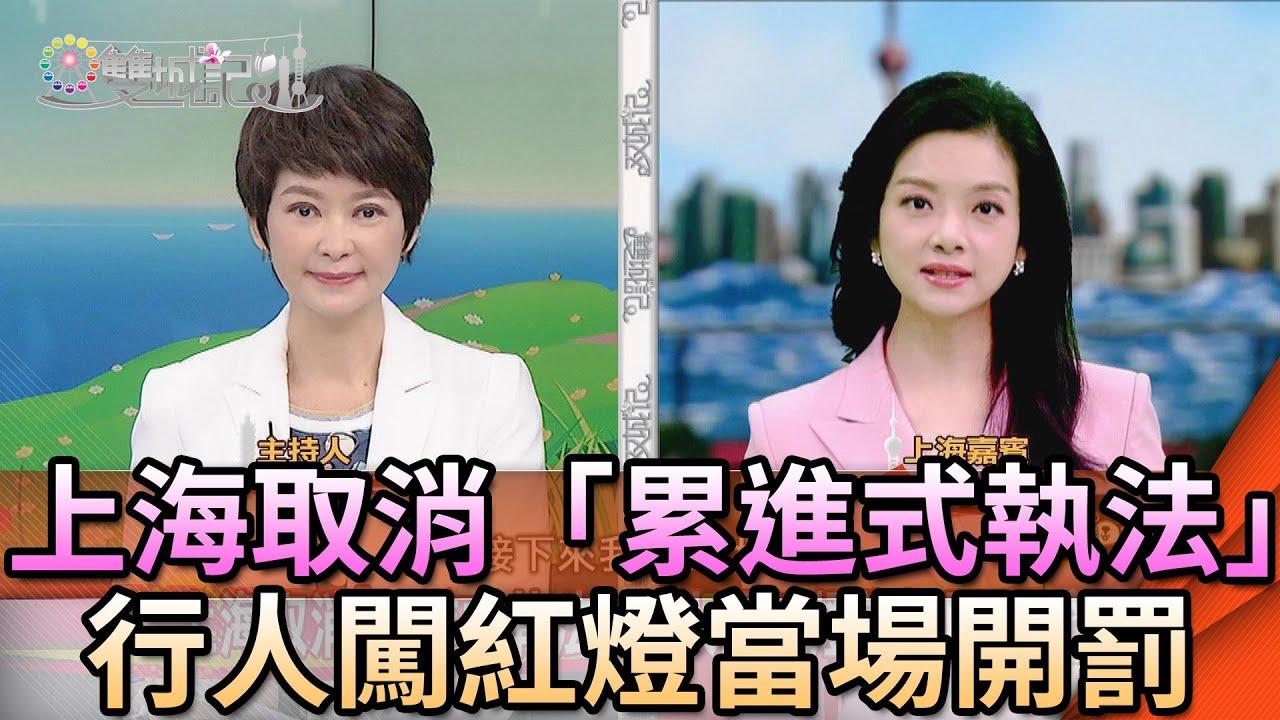2020.07.25雙城記 上海取消「累進式執法」 行人闖紅燈當場開罰