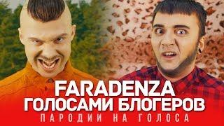 Download FARADENZA Голосами ВИДЕОБЛОГЕРОВ | LITTLE BIG (#HollyWoodChallenge) Mp3 and Videos