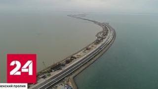 Строители раскрыли рецепт асфальта моста через Керченский пролив - Россия 24