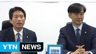 당정, 수사 공보 개선 조국 가족 수사 뒤 시행 / YTN