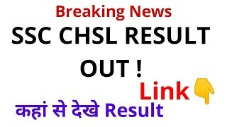 Breaking News SSC CHSL 2017 result out