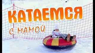 Катаемся на тюбингах с гор Сочи город мечты Лучший город России Детские развлечения