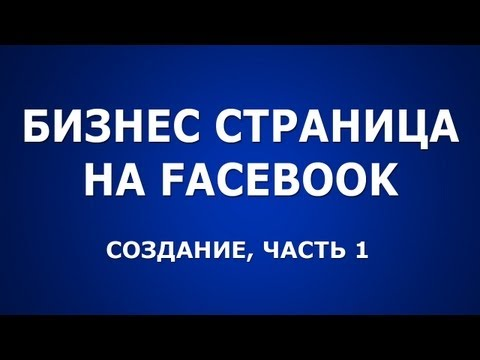 Как создать страницу в facebook, часть 1.