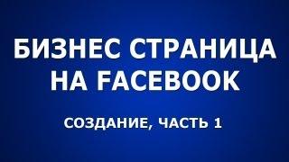 видео Фейсбук Моя страница: ВХОД на свою страницу Facebook