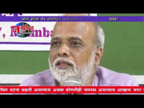 NEWS 18 11 2017 ALL INDIA BANK EMPLOYEES ASSOCIATION NATIONAL BANKING CONCLAVE 2017 AT MUMBAI