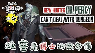 IDENTITY V - NEW HUNTER: UNDEAD(DR.PERCY) CAN'T DEAL WITH DUNGEON! 第5人格 - 對付新监管者:博士可以走地窖!【第5人格不打羊】#4のサムネイル