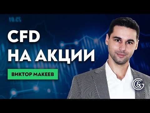 ✦ CFD на акции . На что обратить внимание и где посмотреть, чтобы не прогореть ➤ Виктор Макеев.