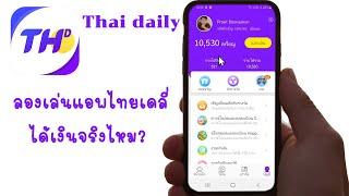 app thai daily ไทยเดลี่ ลองเล่นๆได้เงินจริงๆ screenshot 2
