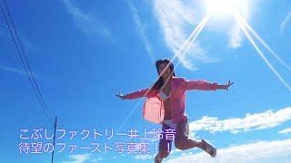 こぶしファクトリー井上玲音のファースト写真集の発売が決定しました!...