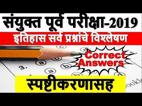 Combine exam 2019 | History सर्व प्रश्न | संयुक्त पूर्व परीक्षा | questions with explanation Ans Key