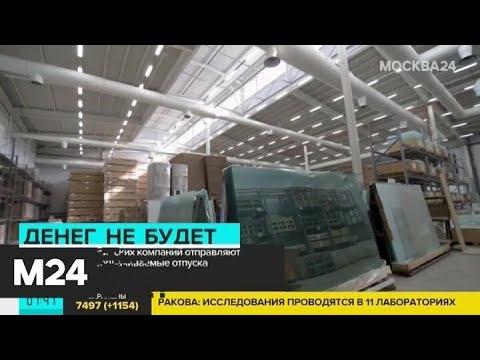 Российские компании отправляют работников в неоплачиваемый отпуск - Москва 24