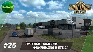Путевые заметки #25. Финляндия в ETS 2!