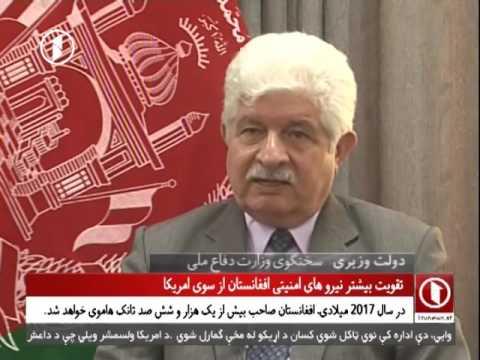 Afghanistan Dari News - 03.08.22016                                 خبرهای افغانستان