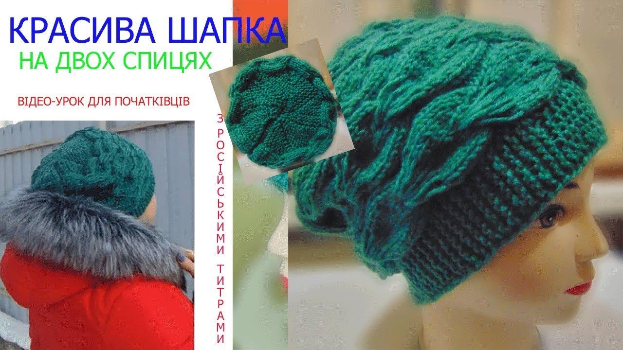 Красива шапка вязана двома спицями.Beautiful hat. - YouTube 15baf424f5d8e