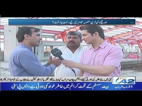 Lahore Orange line metro trian project | News Night | 28 March 2018 | City42